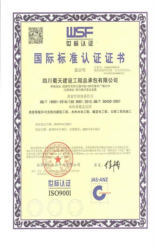 替换证书1(2018.5.8)