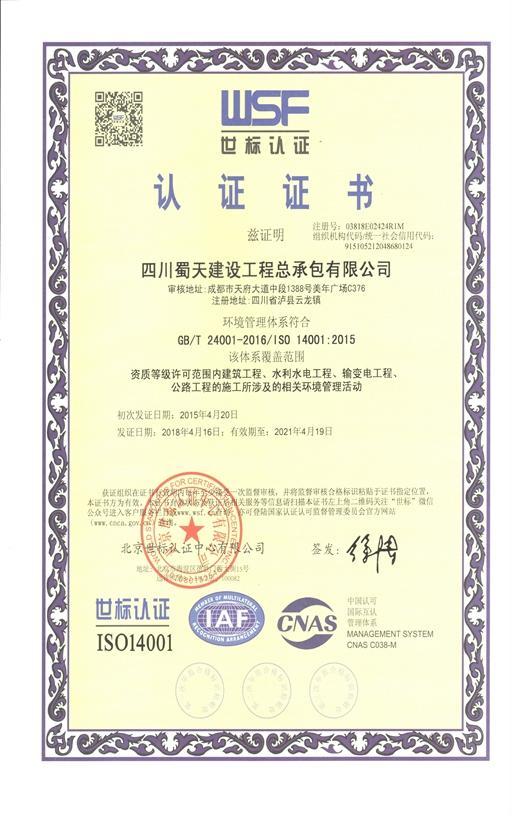 替换认证证书3(2018.5.8)